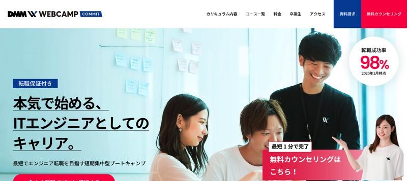 DMM WEBCAMP COMMIT/PRO公式サイト