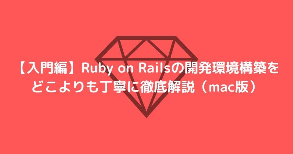 【入門編】Ruby on Railsの開発環境構築をどこよりも丁寧に徹底解説(mac版)