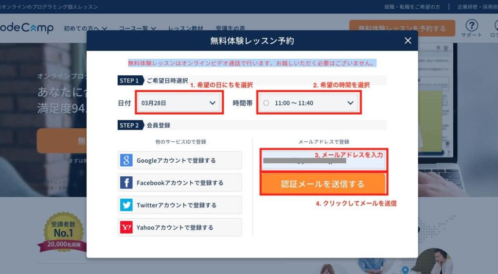 CodeCamp 体験レッスン予約