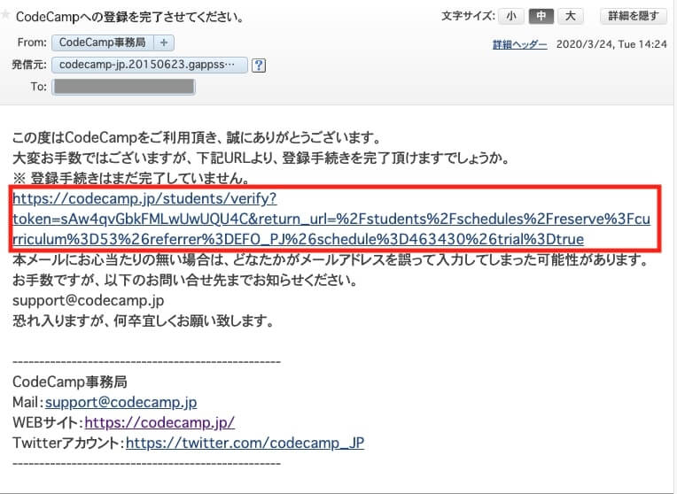CodeCamp 登録確認メール「