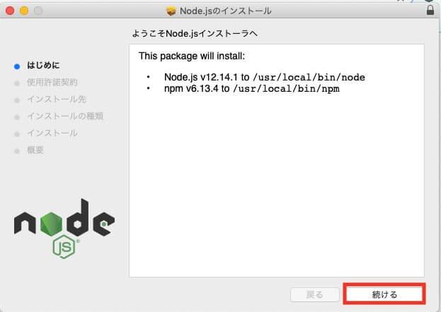 node.jsのインストール