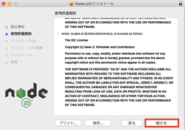 node.js使用許諾