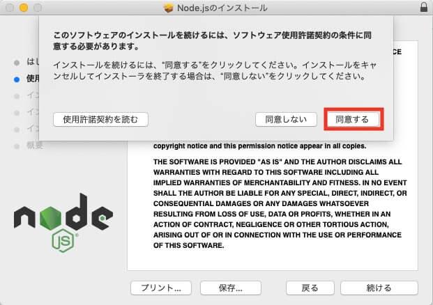 node.jsのインストール 同意する