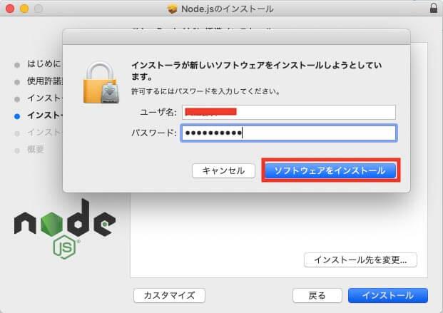 node.jsのインストール パスワード入力