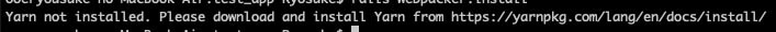 yarnをインストールしなさい