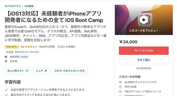 Udemy iOS13コース
