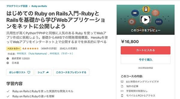 Udemy Ruby on Railsコース