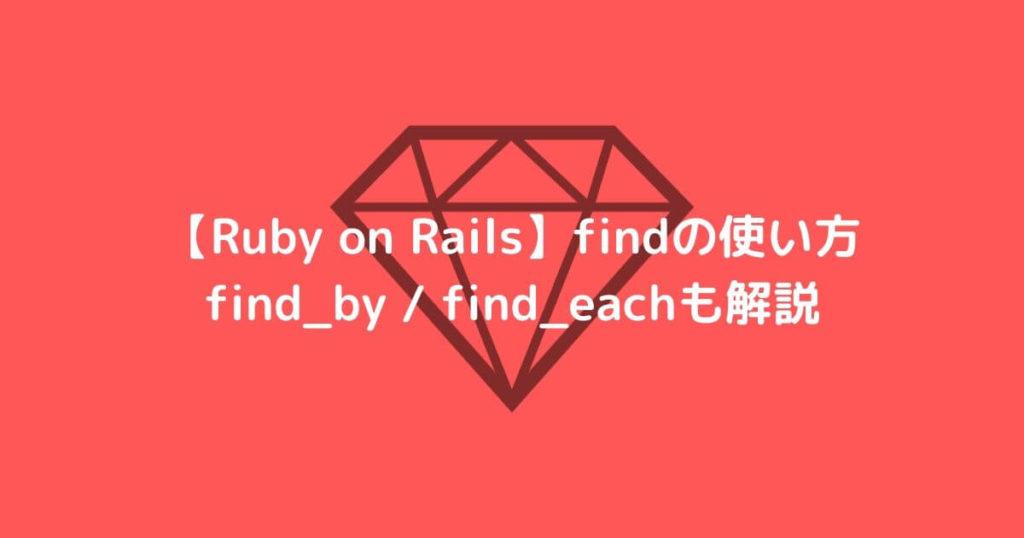 Ruby on Rails findの使い方