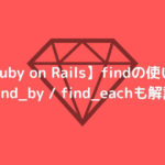 Ruby on Rails findの使い方