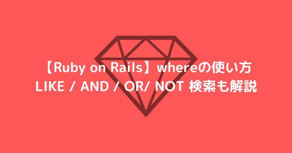 Ruby on Rails whereメソッドの使い方