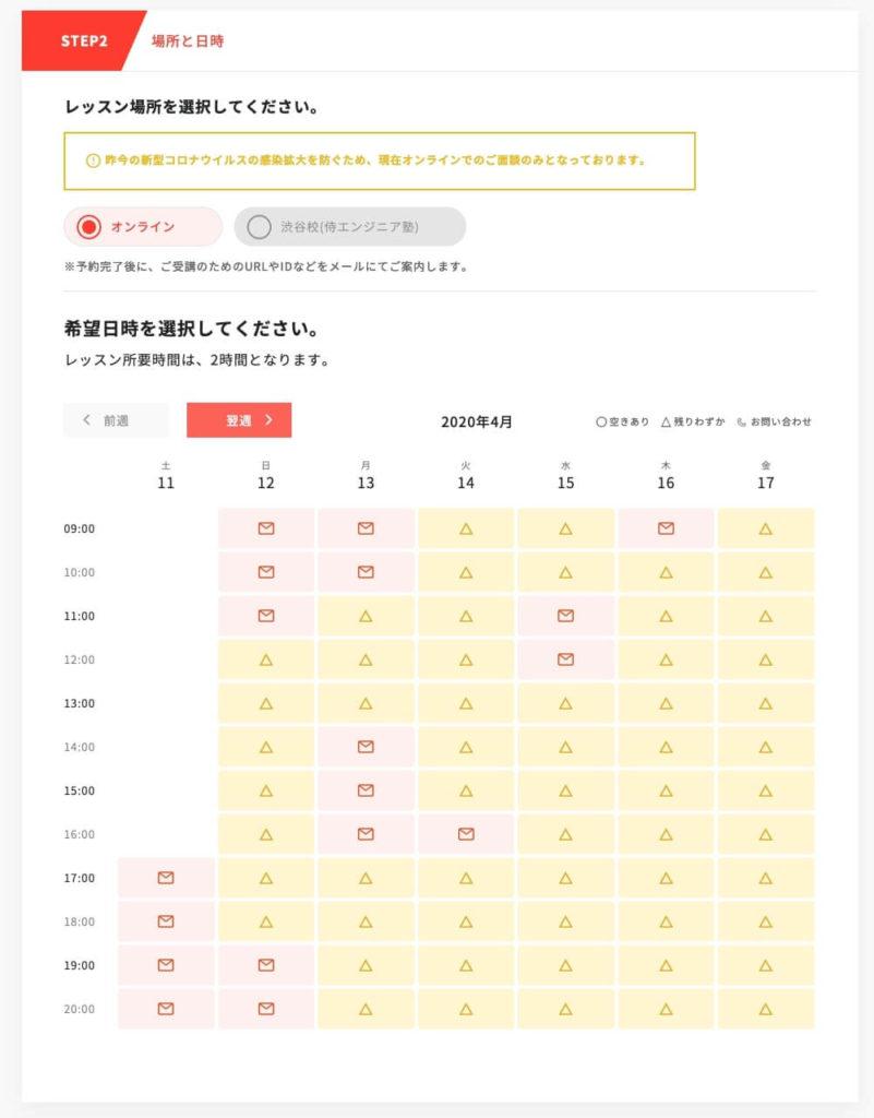 侍エンジニア塾無料体験step2
