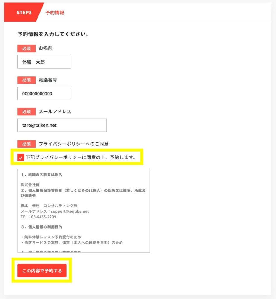 侍エンジニア塾無料体験step3