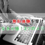 CodeCamp無料体験を受けた感想