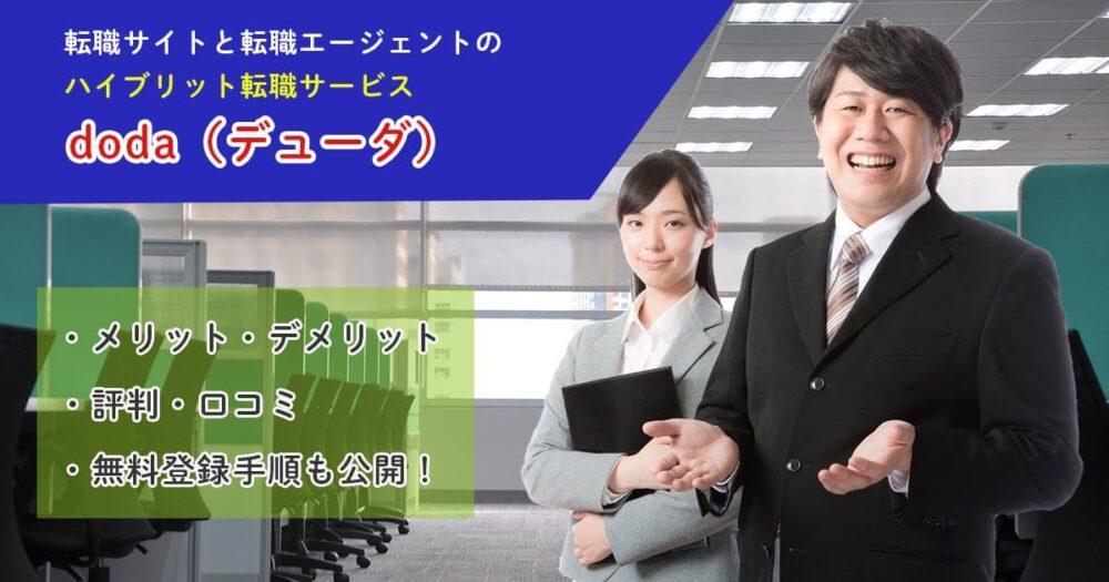 転職サイトdoda(デューダ)
