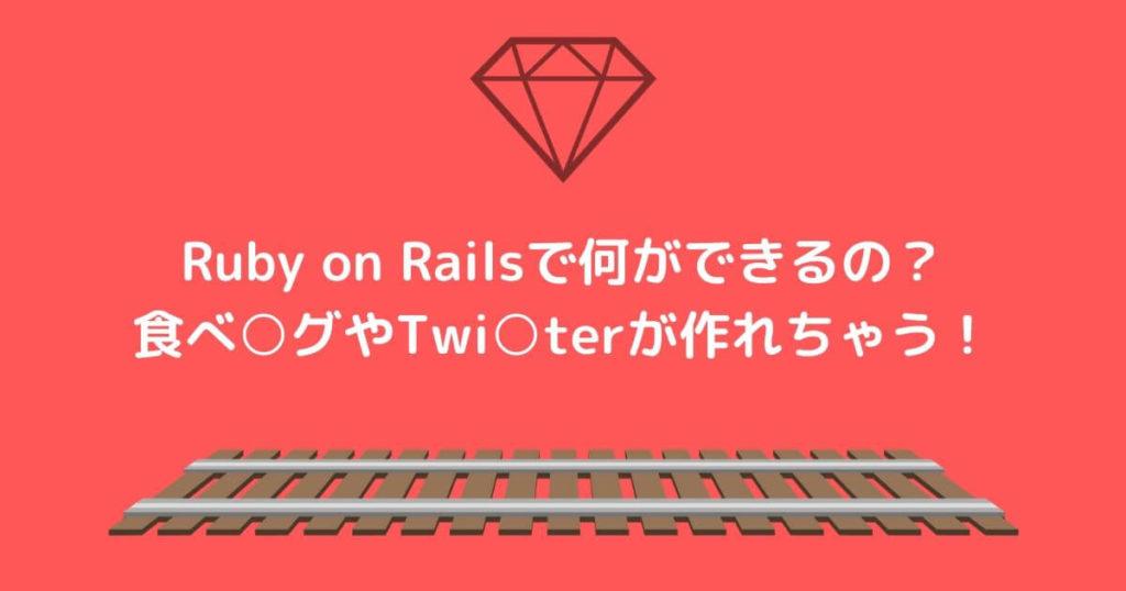 Ruby on Railsで何ができるの?