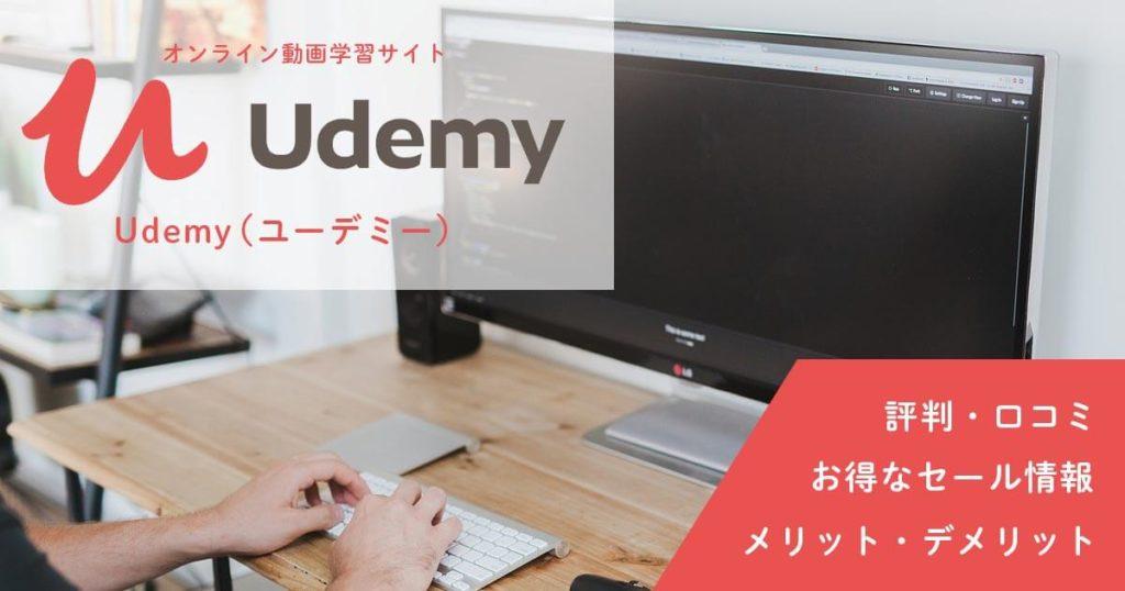 Udemyの特徴・評判・セール情報