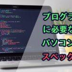 プログラミングに必要なパソコンのスペックは?