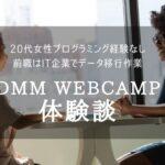 DMM WEBCAMPの卒業生に聞いた体験談を紹介(20代女性)