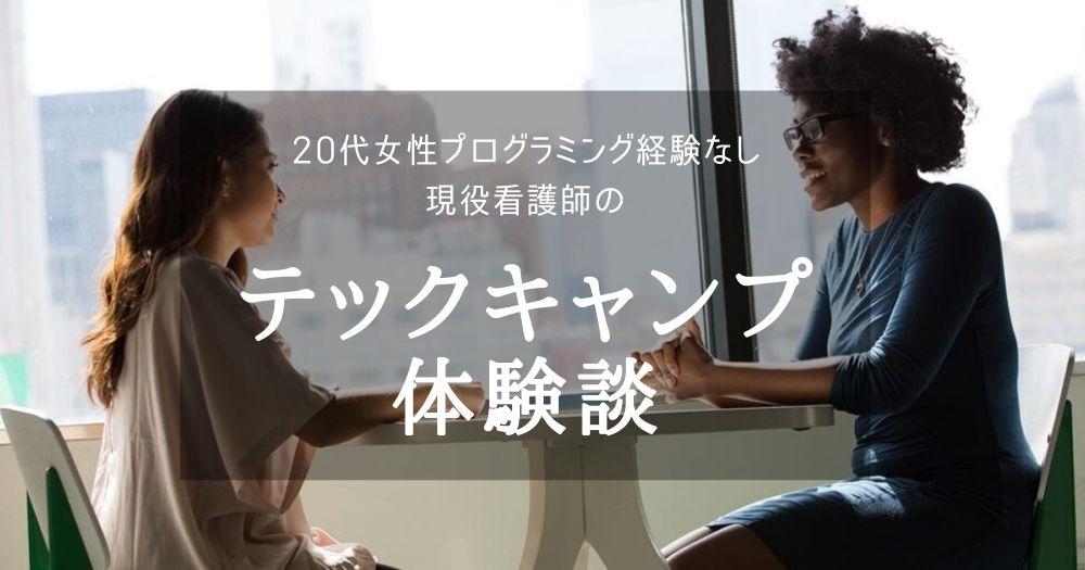 【暴露】テックキャンプ卒業生の体験談(20代女性看護師の場合)