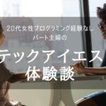 【暴露】テックアイエス卒業生の体験談(20代未経験パート主婦の場合)