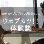 ウェブカツ卒業生の体験談をインタビュー(20代未経験の女性の場合)